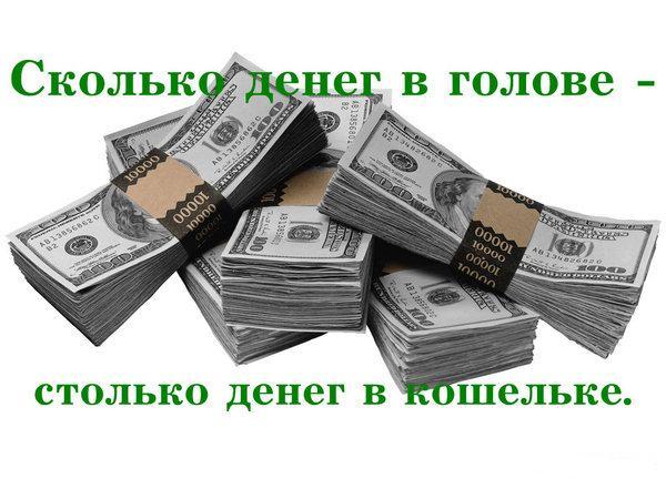 СКОЛЬКО ДЕНЕГ В ГОЛОВЕ СТОЛЬКО ДЕНЕГ В КОШЕЛЬКЕ. 000888