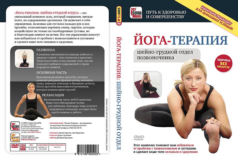 Йога для женщин 18
